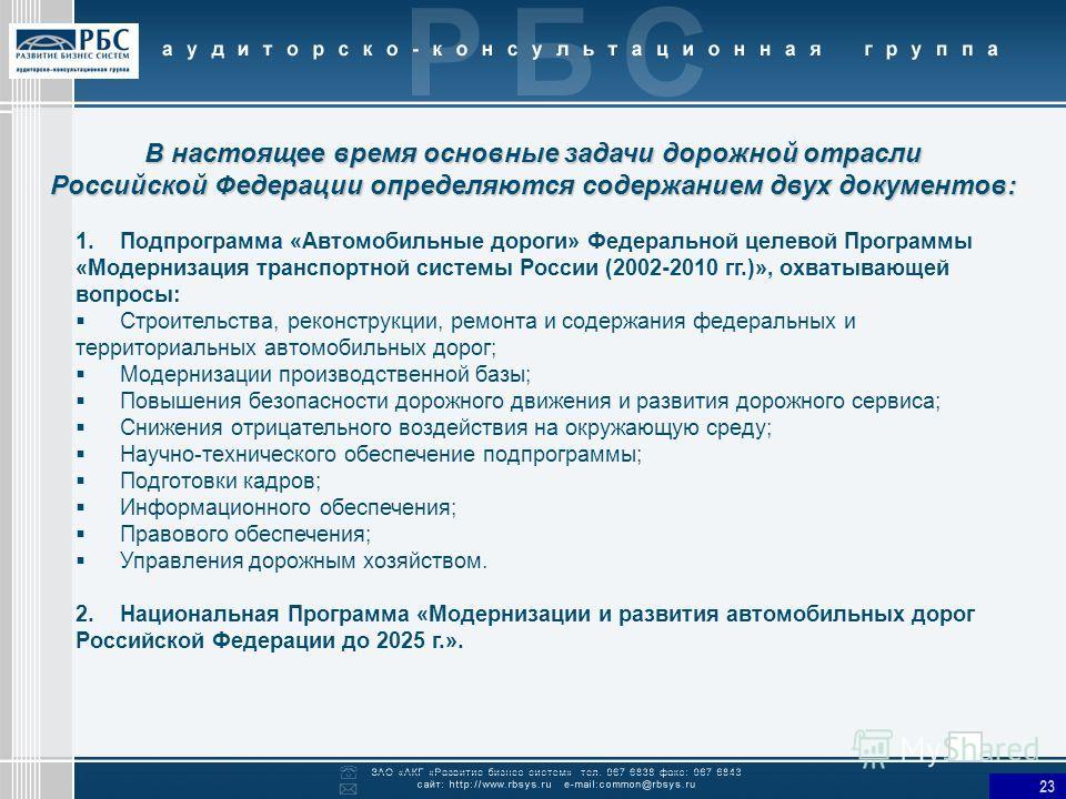 В настоящее время основные задачи дорожной отрасли Российской Федерации определяются содержанием двух документов: 23 1. Подпрограмма «Автомобильные дороги» Федеральной целевой Программы «Модернизация транспортной системы России (2002-2010 гг.)», охва