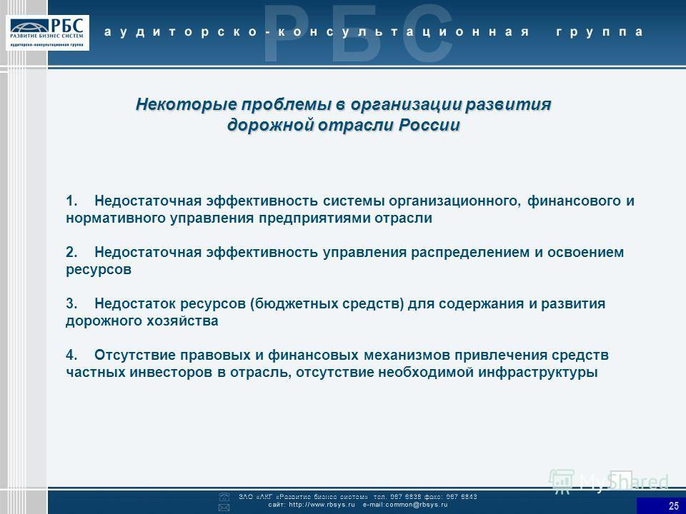 Некоторые проблемы в организации развития дорожной отрасли России 25 1. Недостаточная эффективность системы организационного, финансового и нормативного управления предприятиями отрасли 2. Недостаточная эффективность управления распределением и освое