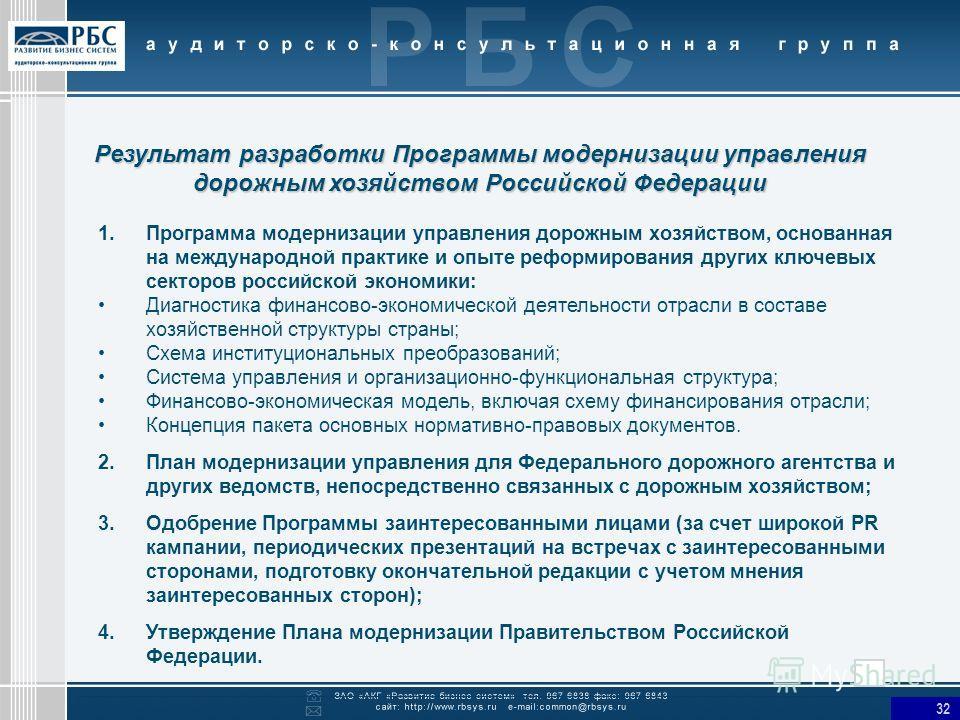 Результат разработки Программы модернизации управления дорожным хозяйством Российской Федерации 32 1. Программа модернизации управления дорожным хозяйством, основанная на международной практике и опыте реформирования других ключевых секторов российск