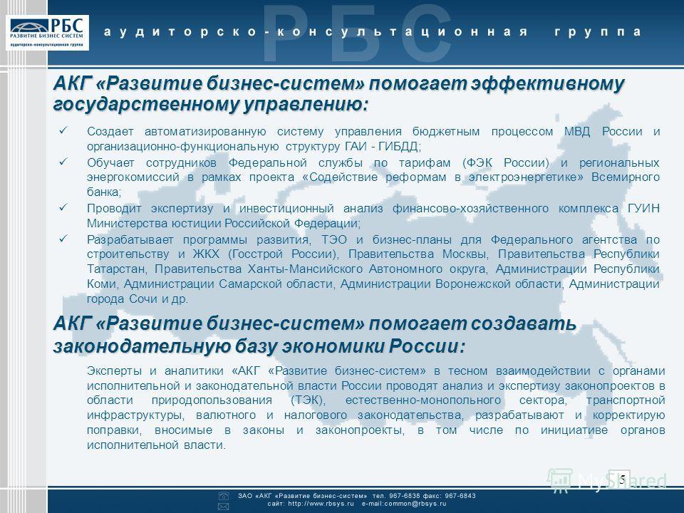 5 Создает автоматизированную систему управления бюджетным процессом МВД России и организационно-функциональную структуру ГАИ - ГИБДД; Обучает сотрудников Федеральной службы по тарифам (ФЭК России) и региональных энергокомиссий в рамках проекта «Содей