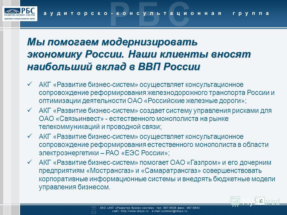 6 Мы помогаем модернизировать экономику России. Наши клиенты вносят наибольший вклад в ВВП России АКГ «Развитие бизнес-систем» осуществляет консультационное сопровождение реформирования железнодорожного транспорта России и оптимизации деятельности ОА