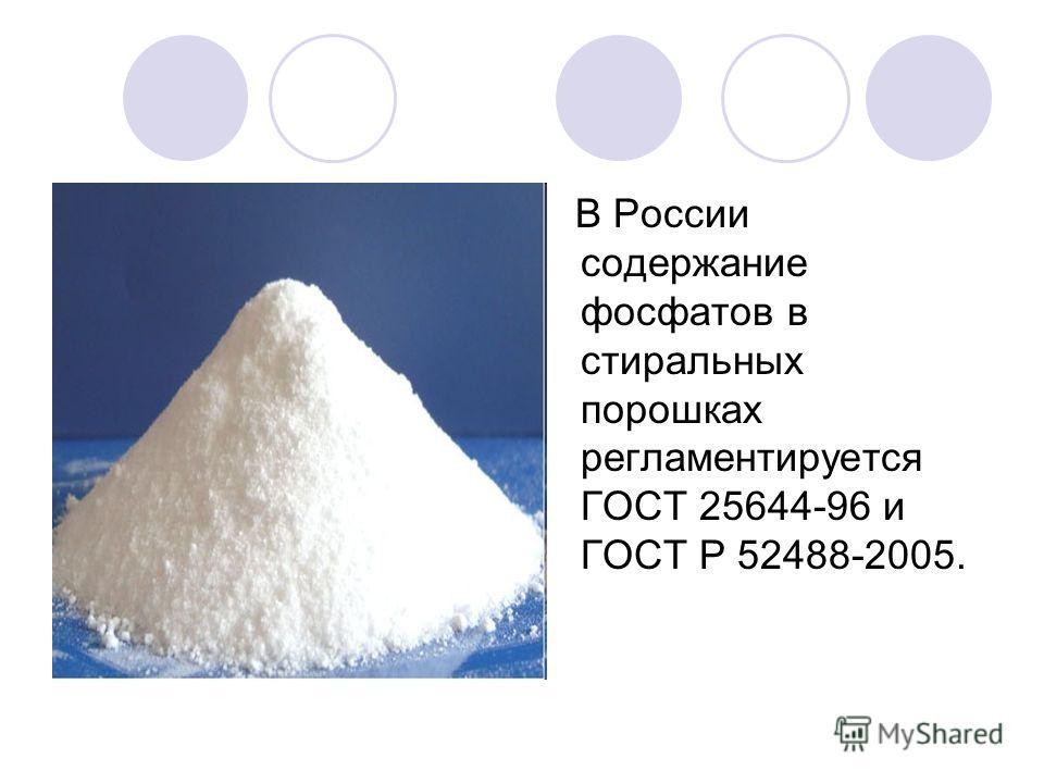 В России содержание фосфатов в стиральных порошках регламентируется ГОСТ 25644-96 и ГОСТ Р 52488-2005.