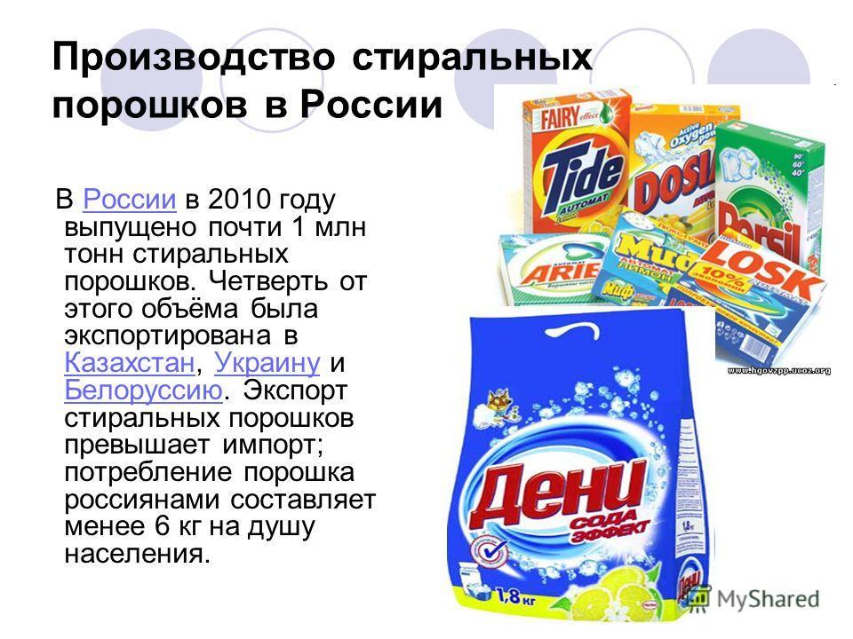 Производство стиральных порошков в России В России в 2010 году выпущено почти 1 млн тонн стиральных порошков. Четверть от этого объёма была экспортирована в Казахстан, Украину и Белоруссию. Экспорт стиральных порошков превышает импорт; потребление по