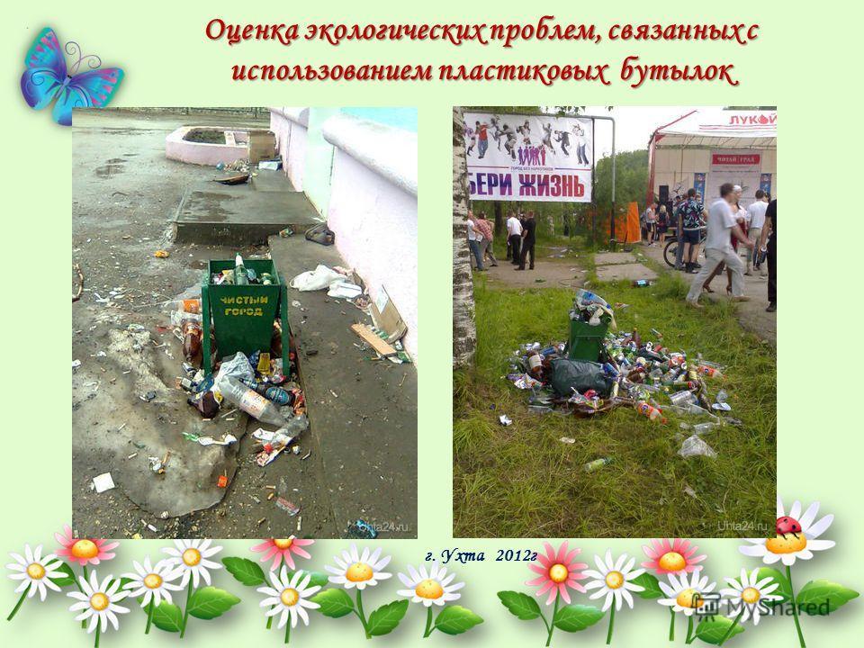 Оценка экологических проблем, связанных с использованием пластиковых бутылок г. Ухта 2012 г