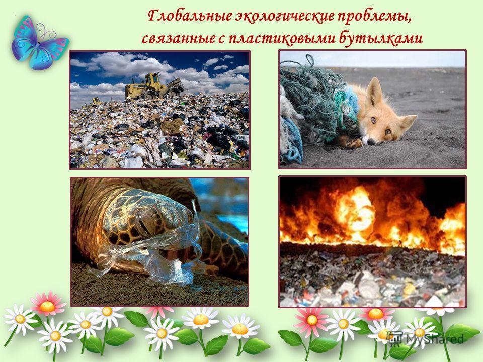 Глобальные экологические проблемы, связанные с пластиковыми бутыелками