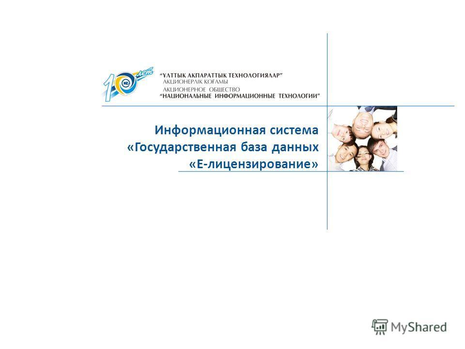 Информационная система «Государственная база данных «Е-лицензирование»