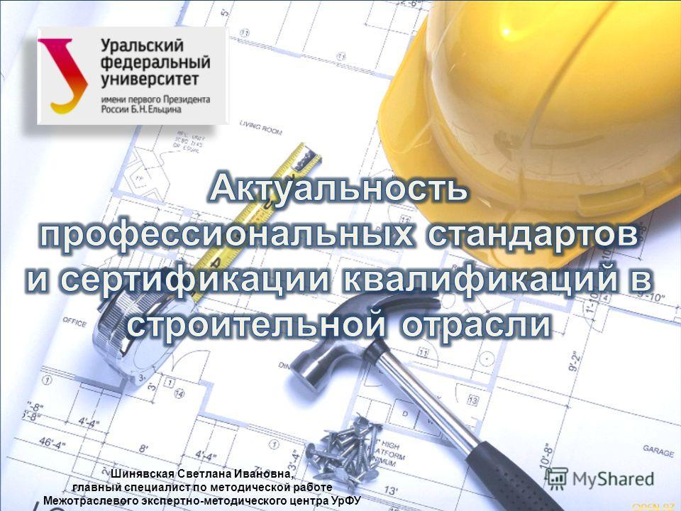 Шинявская Светлана Ивановна, главный специалист по методической работе Межотраслевого экспертно-методического центра УрФУ