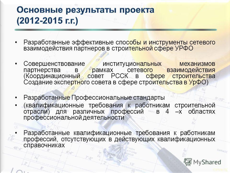 Разработанные эффективные способы и инструменты сетевого взаимодействия партнеров в строительной сфере УРФО Совершенствование институциональных механизмов партнерства в рамках сетевого взаимодействия (Координационный совет РССК в сфере строительства