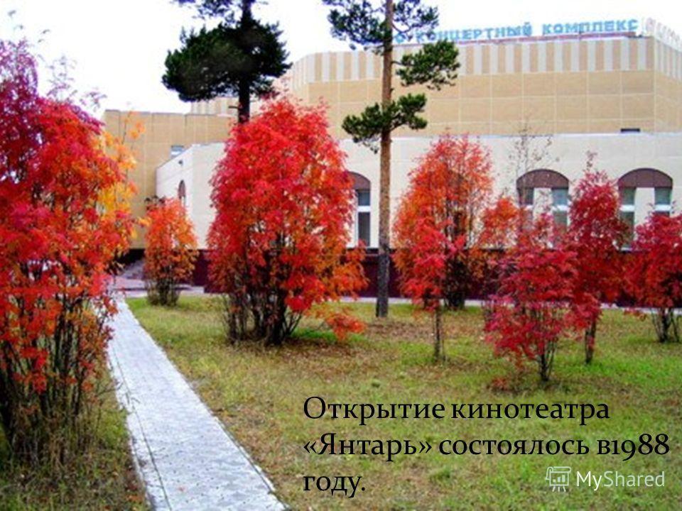 Открытие кинотеатра «Янтарь» состоялось в 1988 году.