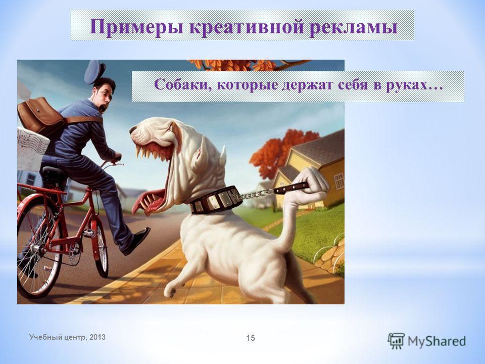 Учебный центр, 2013 15 Примеры креативной рекламы Собаки, которые держат себя в руках…