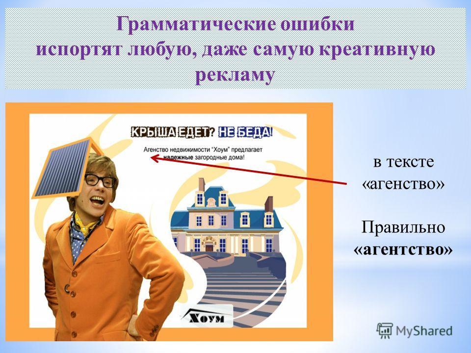 Учебный центр, 2013 37 в тексте «агентство» Правильно «агентство» Грамматические ошибки испортят любую, даже самую креативную рекламу
