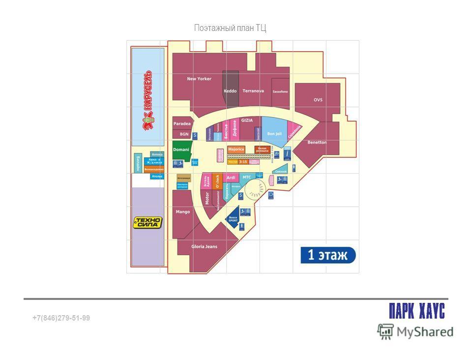 +7(846)279-51-99 Поэтажный план ТЦ