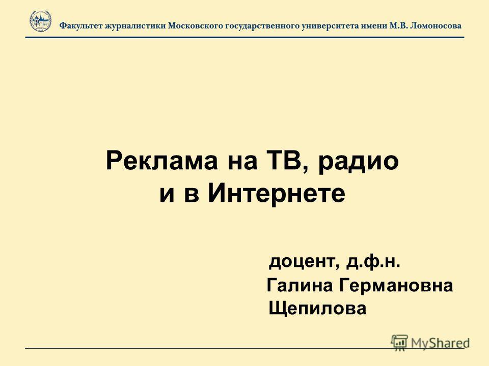 Реклама на ТВ, радио и в Интернете доцент, д.ф.н. Галина Германовна Щепилова