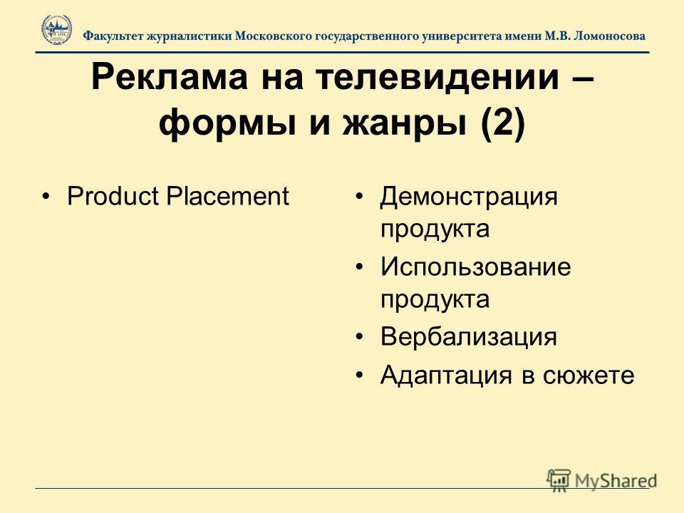 Реклама на телевидении – формы и жанры (2) Product Placement Демонстрация продукта Использование продукта Вербализация Адаптация в сюжете