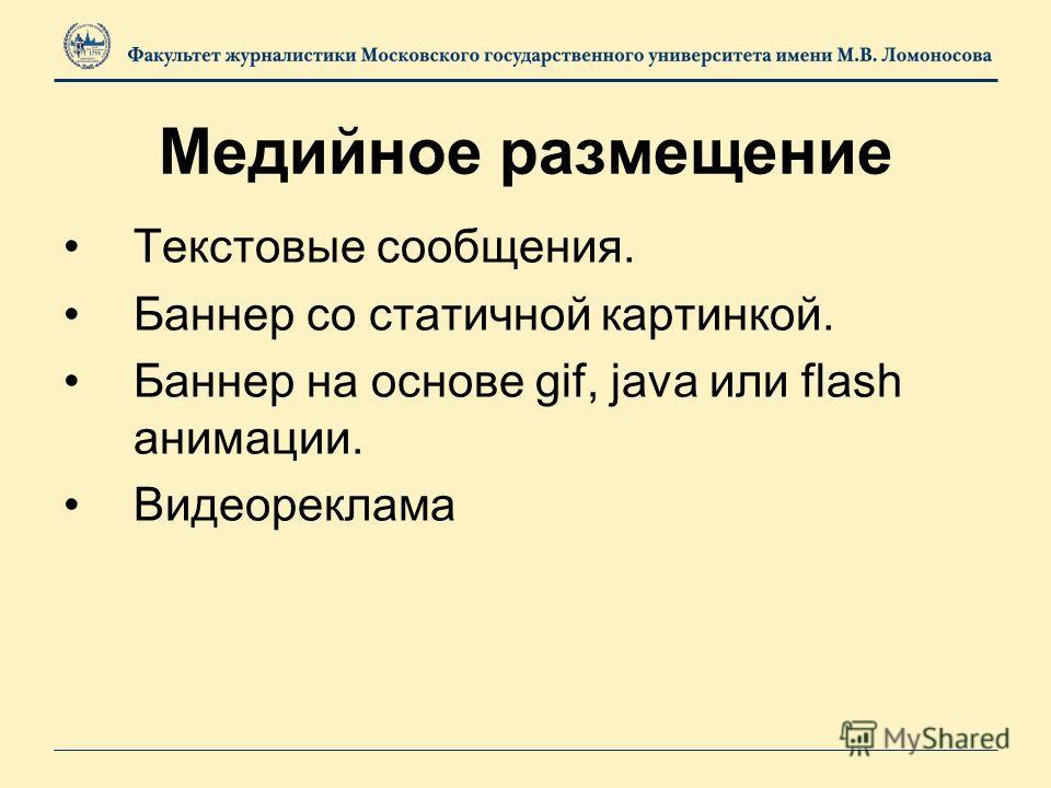 Медийное размещение Текстовые сообщения. Баннер со статичной картинкой. Баннер на основе gif, java или flash анимации. Видеореклама