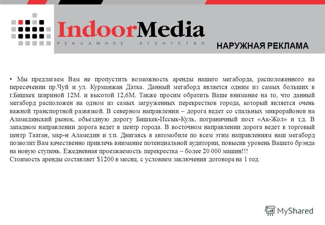 Мы предлагаем Вам не пропустить возможность аренды нашего мегаборда, расположенного на пересечении пр.Чуй и ул. Курманжан Датка. Данный мегаборд является одним из самых больших в г.Бишкек шириной 12М. и высотой 12,6М. Также просим обратить Ваше внима