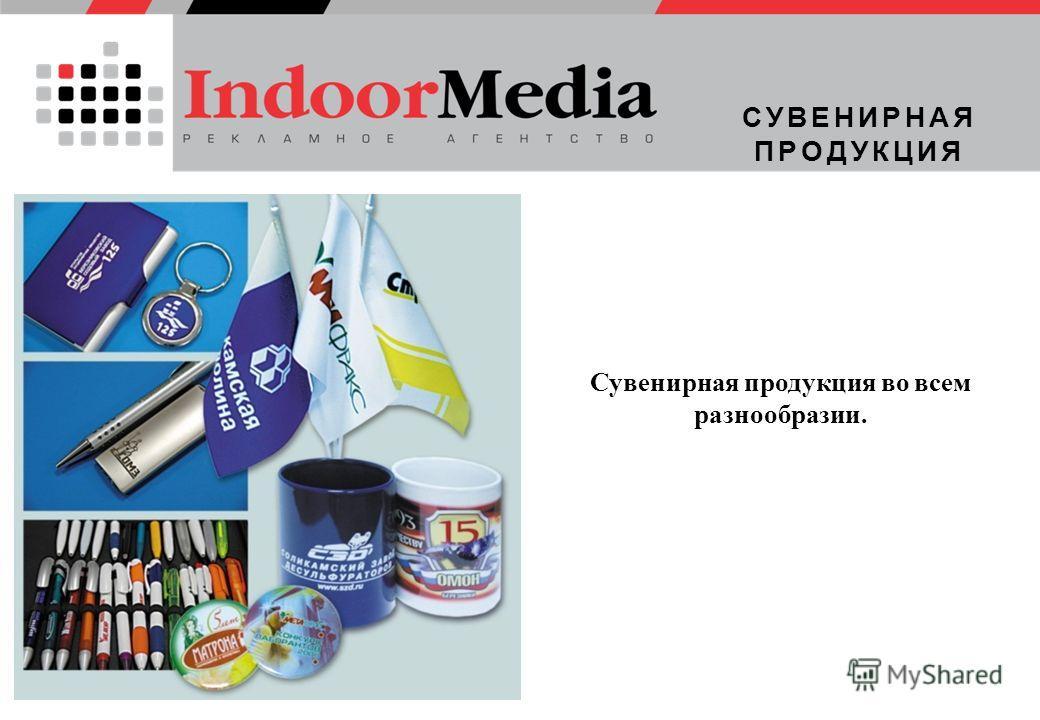 СУВЕНИРНАЯ ПРОДУКЦИЯ Сувенирная продукция во всем разнообразии.