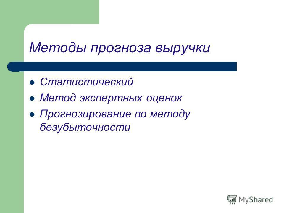 Методы прогноза выручки Статистический Метод экспертных оценок Прогнозирование по методу безубыточности