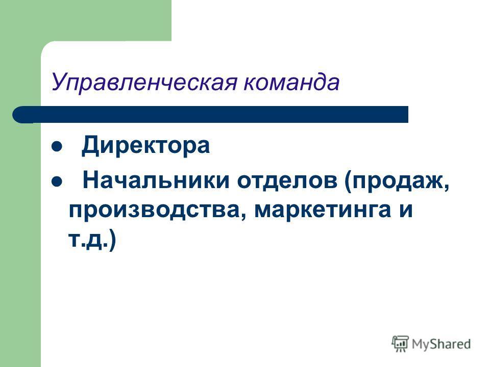 Управленческая команда Директора Начальники отделов (продаж, производства, маркетинга и т.д.)