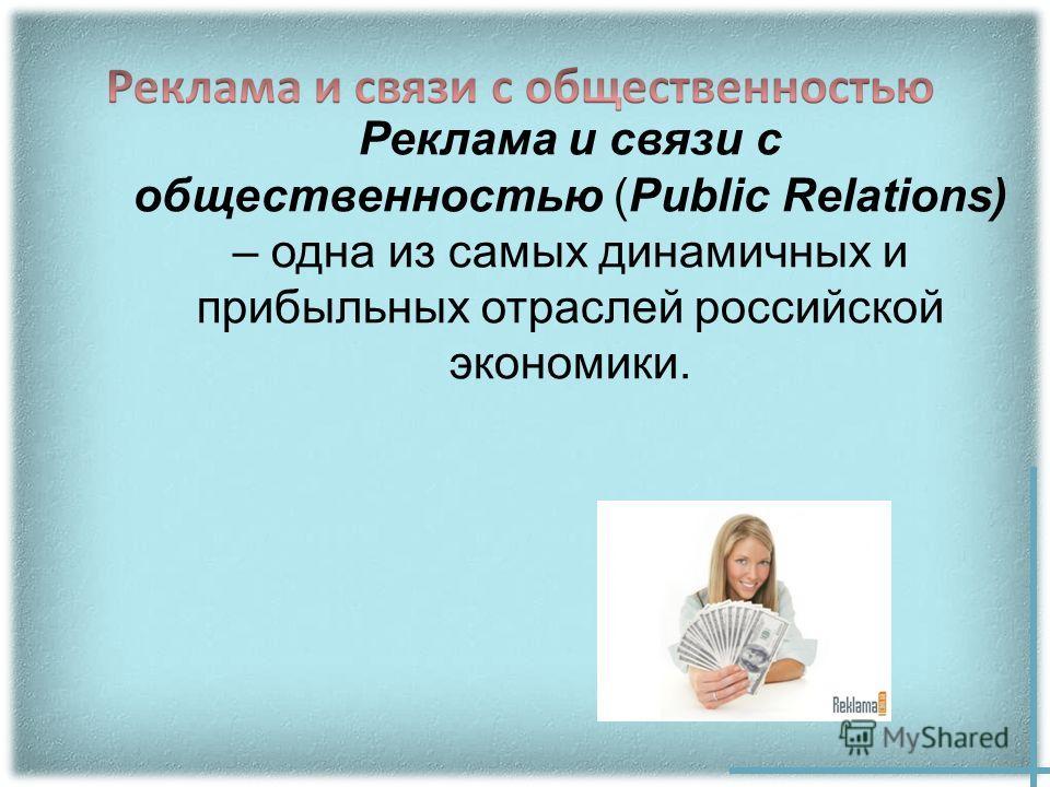Реклама и связи с общественностью (Public Relations) – одна из самых динамичных и прибыльных отраслей российской экономики.