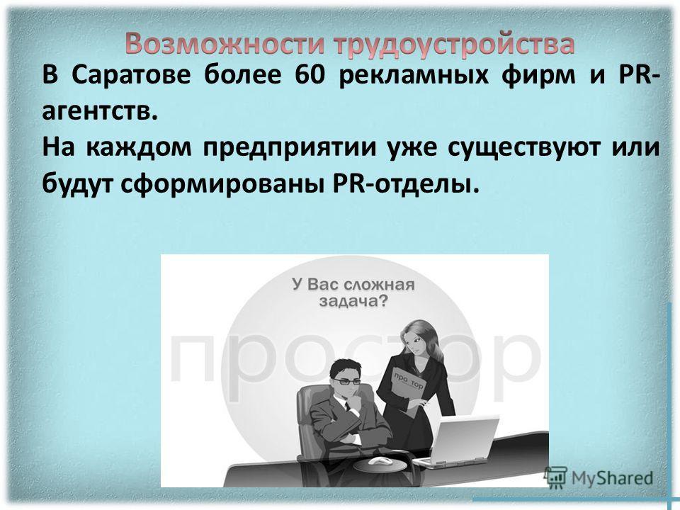 В Саратове более 60 рекламных фирм и PR- агентств. На каждом предприятии уже существуют или будут сформированы PR-отделы.
