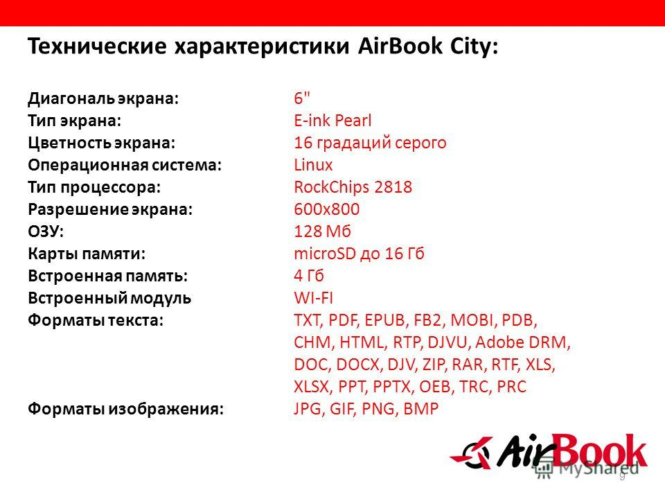 9 Технические характеристики AirBook City: Диагональ экрана: 6
