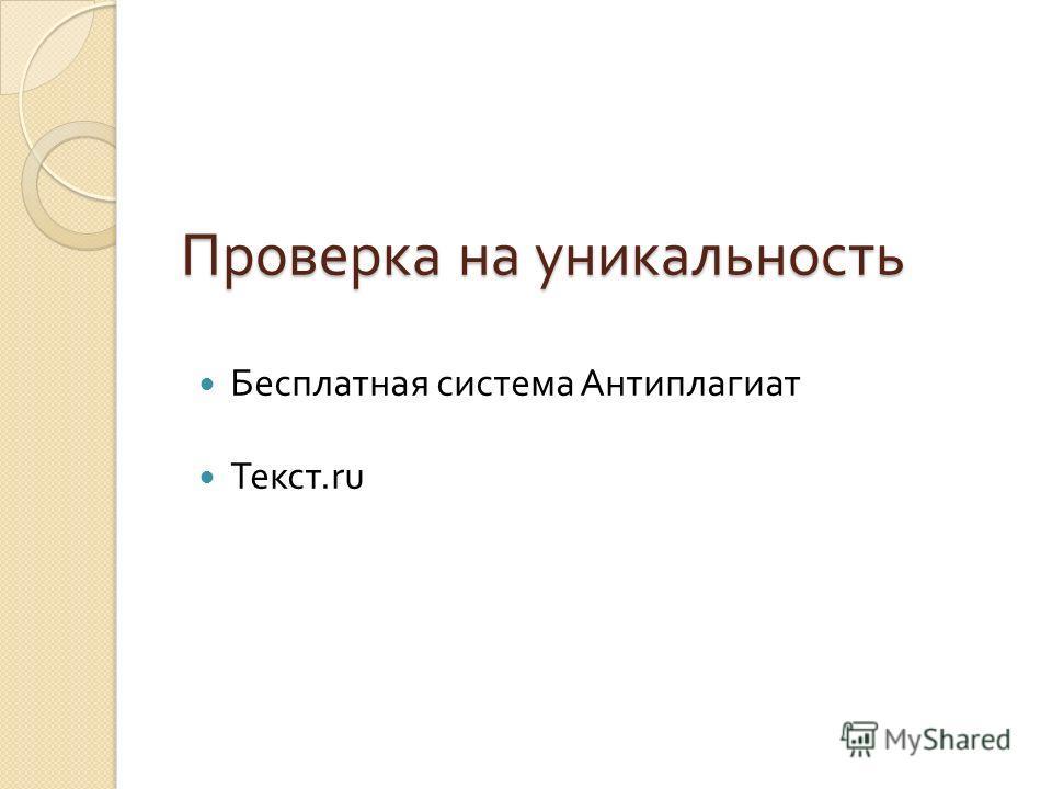 Проверка на уникальность Бесплатная система Антиплагиат Текст.ru