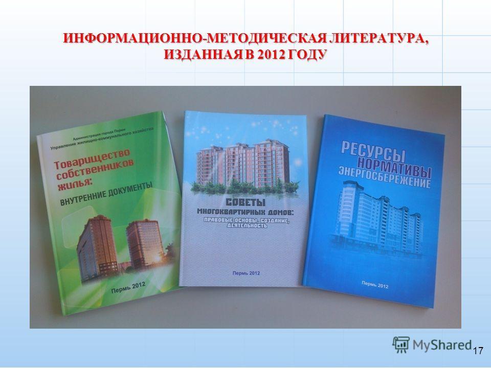 ИНФОРМАЦИОННО-МЕТОДИЧЕСКАЯ ЛИТЕРАТУРА, ИЗДАННАЯ В 2012 ГОДУ 17