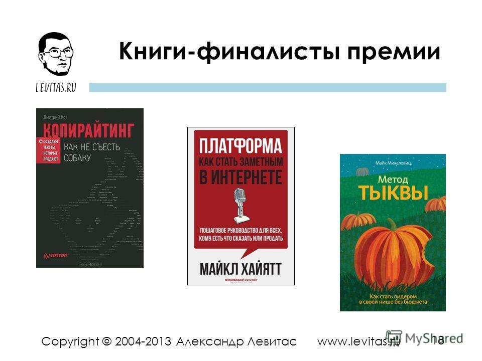 18 Copyright © 2004-2013 Александр Левитас www.levitas.ru Книги-финалисты премии
