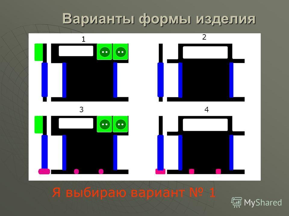 Варианты формы изделия 11 2 34 Я выбираю вариант 1