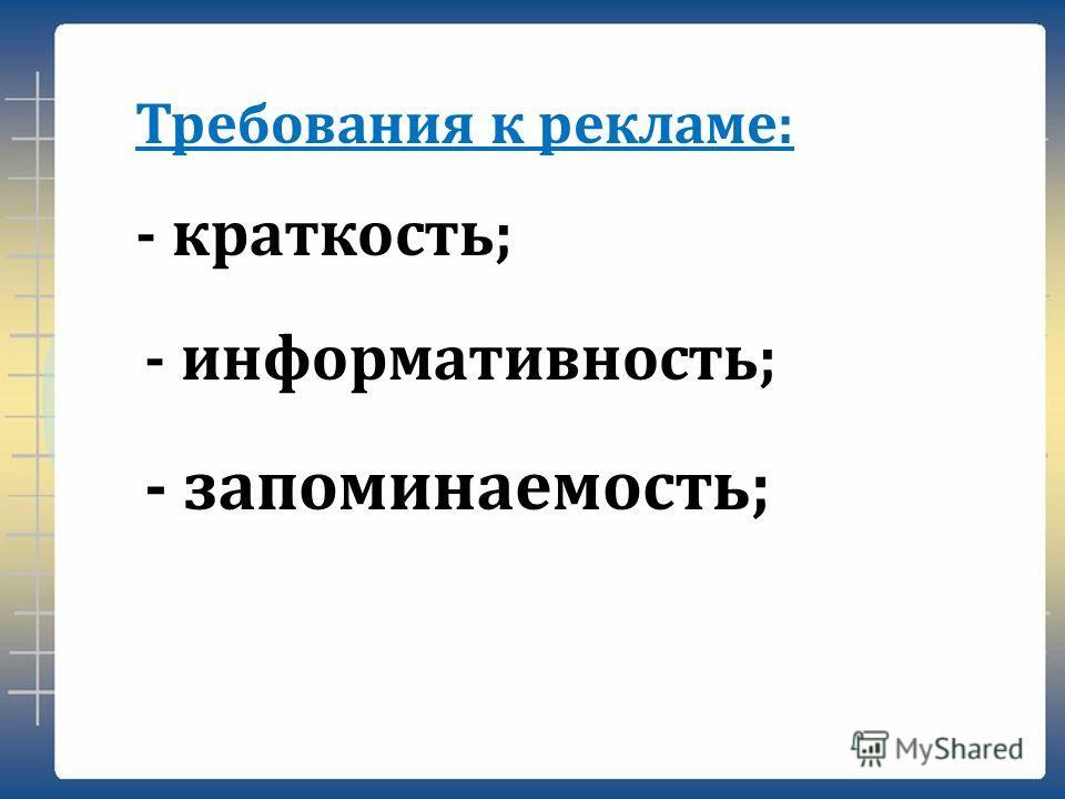 Требования к рекламе: - краткость; - информативность; - запоминаемость;