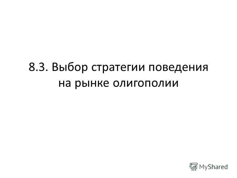 8.3. Выбор стратегии поведения на рынке олигополии