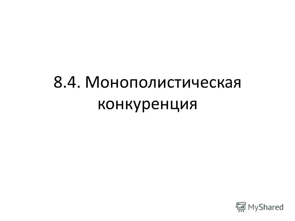 8.4. Монополистическая конкуренция