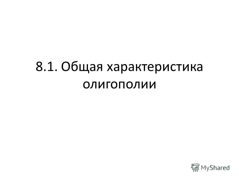 8.1. Общая характеристика олигополии