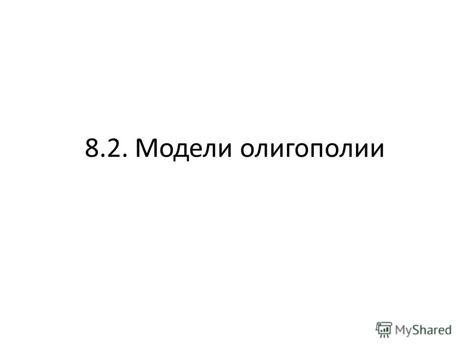 8.2. Модели олигополии