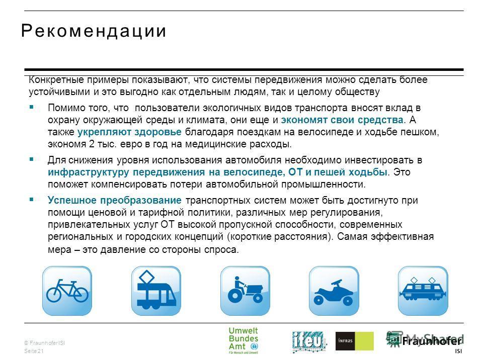 © Fraunhofer ISI Seite 21 Рекомендации Конкретные примеры показывают, что системы передвижения можно сделать более устойчивыми и это выгодно как отдельным людям, так и целому обществу Помимо того, что пользователи экологичных видов транспорта вносят