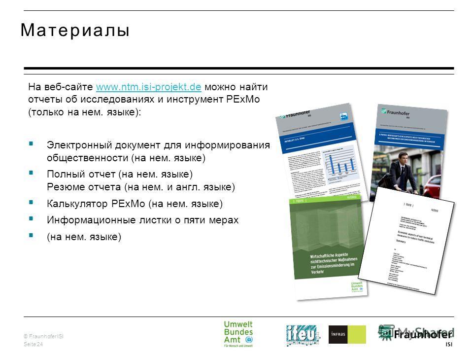© Fraunhofer ISI Seite 24 Материалы На веб-сайте www.ntm.isi-projekt.de можно найти отчеты об исследованиях и инструмент PExMo (только на нем. языке):www.ntm.isi-projekt.de Электронный документ для информирования общественности (на нем. языке) Полный