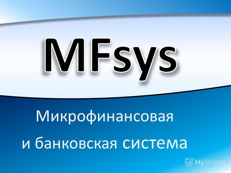Микрофинансовая и банковская система