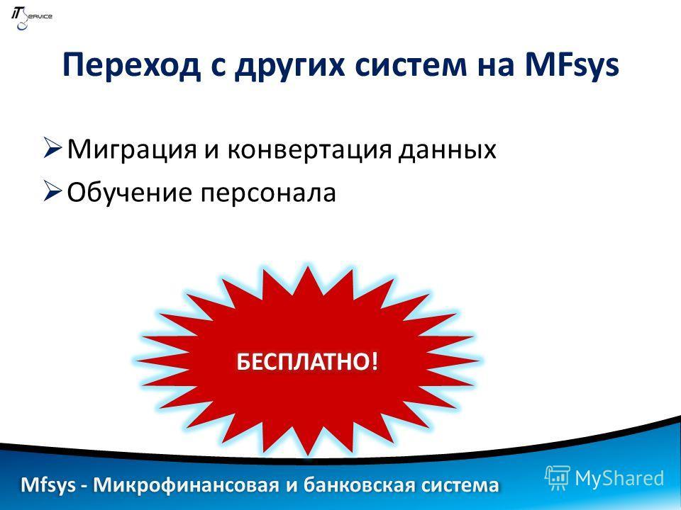 Mfsys - Микрофинансовая и банковская система Переход с других систем на MFsys Миграция и конвертация данных Обучение персонала