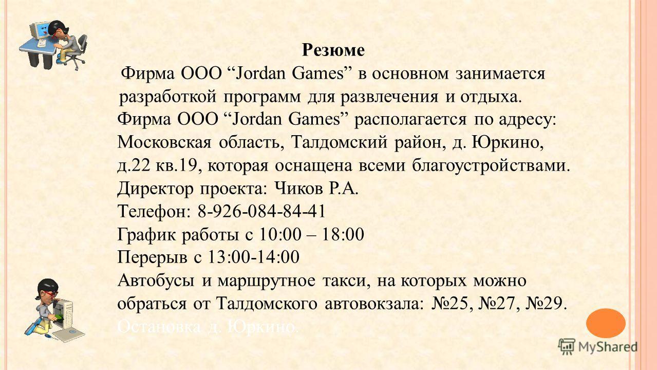 Резюме Фирма ООО Jordan Games в основном занимается разработкой программ для развлечения и отдыха. Фирма ООО Jordan Games располагается по адресу: Московская область, Талдомский район, д. Юркино, д.22 кв.19, которая оснащена всеми благоустройствами.
