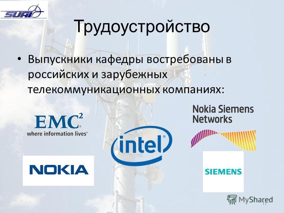 11 Трудоустройство Выпускники кафедры востребованы в российских и зарубежных телекоммуникационных компаниях: