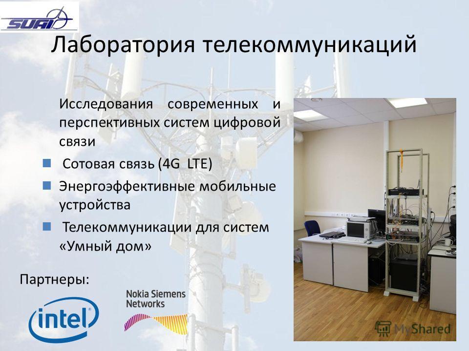 15 Лаборатория телекоммуникаций Исследования современных и перспективных систем цифровой связи Сотовая связь (4G LTE) Энергоэффективные мобильные устройства Телекоммуникации для систем «Умный дом» Партнеры: