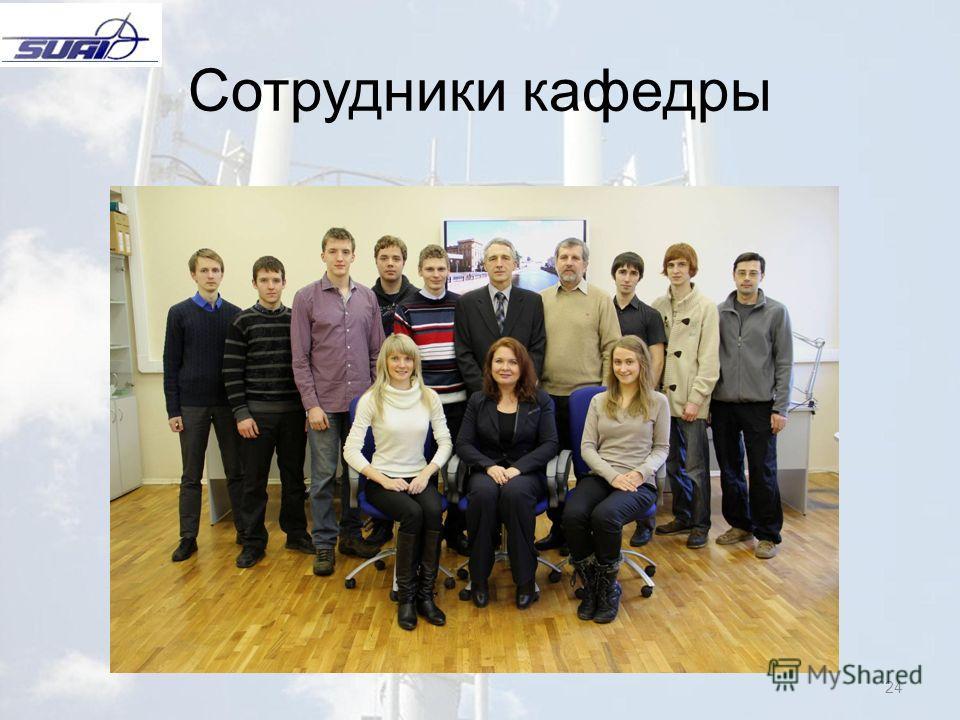 24 Сотрудники кафедры