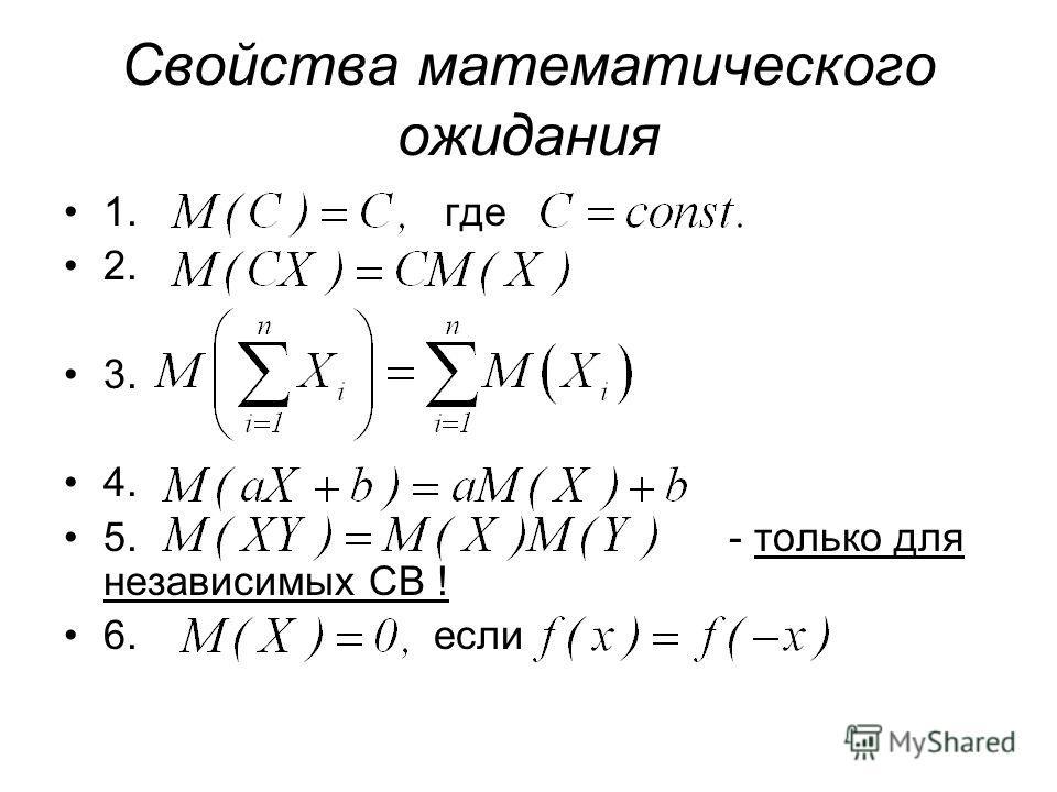 Свойства математического ожидания 1. где 2. 3. 4. 5. - только для независимых СВ ! 6. если