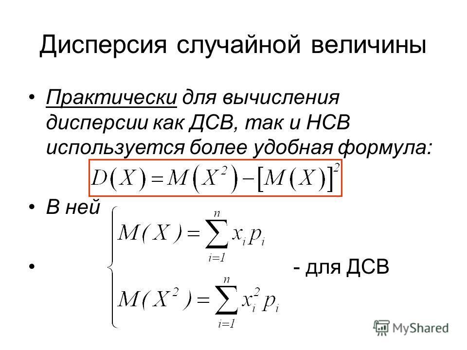 Практически для вычисления дисперсии как ДСВ, так и НСВ используется более удобная формула: В ней - для ДСВ