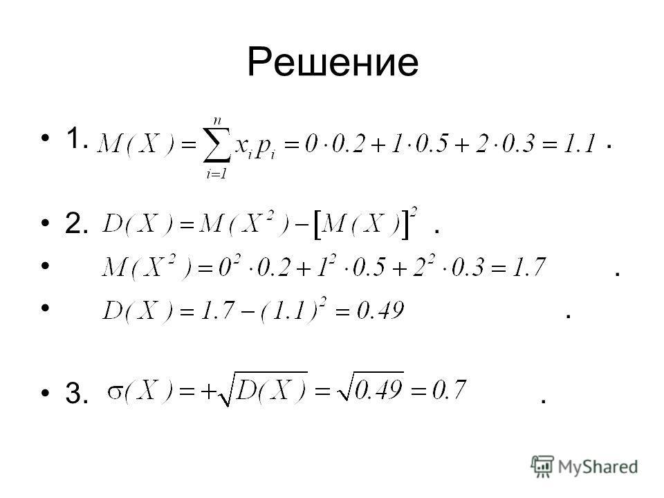 Решение 1.. 2.... 3..