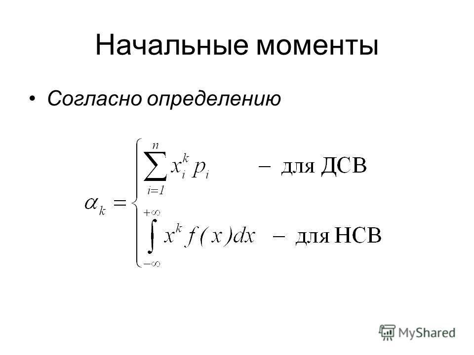 Согласно определению Начальные моменты