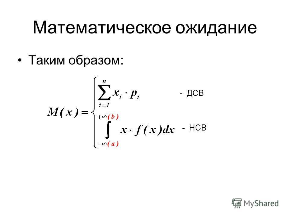 Таким образом: - ДСВ - НСВ Математическое ожидание