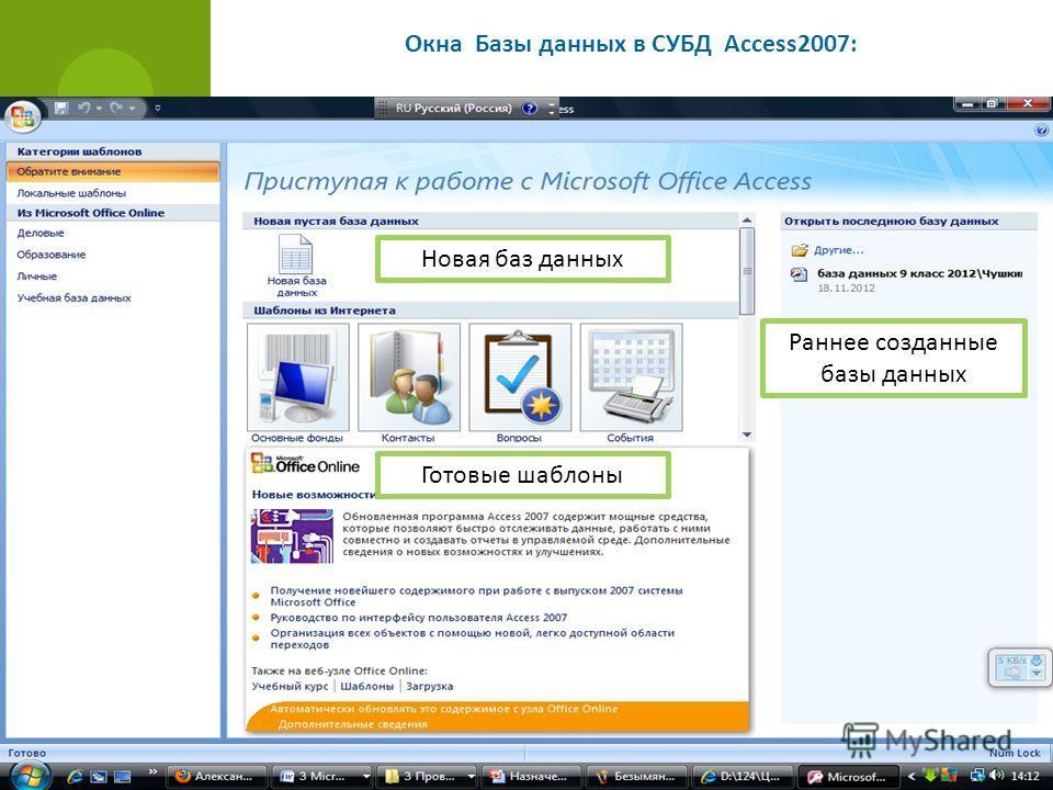Окна Базы данных в СУБД Access2007: Новая баз данных Раннее созданные базы данных Готовые шаблоны