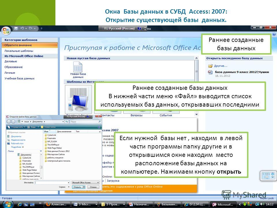 Окна Базы данных в СУБД Access: 2007: Открытие существующей базы данных. Раннее созданные базы данных В нижней части меню «Файл» выводится список используемых баз данных, открывавших последними Если нужной базы нет, находим в левой части программы па
